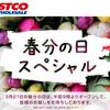 コストコ…明日は『春分の日スペシャル』…この日だけのお買い得商品がいっぱいです!