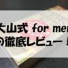 【付けるだけダイエット?】男性用大山式 for men ZEROを徹底レビュー!