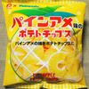 山芳製菓 パインアメ味のポテトチップス