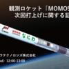 インターステラテクノロジズ 観測ロケット「MOMO5号機」次回打上げに関するオンライン記者会見