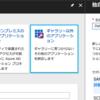 Azure ADでDatadog(Connectorなし)のSSO設定を行う