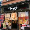 千代田区神田小川町 涼しいので、らーめん一力堂で醤油ラーメン!!!
