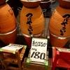 札幌市 つぼやきいも / この焼き方初めて見た