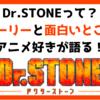 【感想】ドクターストーンって?ストーリーと面白いところを語る|アニメ好きが徹底評価