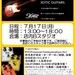 XOTICギターオーダー相談会&XOTICエフェクター試奏会 開催します!(Jimmy Wallece・Rittenhouse・MUSICMAN 情報追加 2017/7/13)