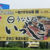 碧南ー吉良吉田ウォーキング 歴史とウナギの道(碧南市・西尾市)