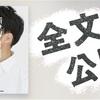 キンコン西野さん新刊「新世界」を全文無料公開