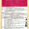 ☆ まったく初めてバレエを学ぶ方のための「入門3か月(12回)コース」体験会のご案内♪
