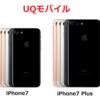 UQモバイルでiPhone 7・iPhone7 Plusを使う方法・料金を解説!