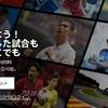 【サッカーファンも野球ファンも】DAZN入会で1ヶ月無料+3300円貰う方法。普通に入るのはあまりにも損!(2018年2月最新)
