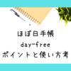 【ほぼ日手帳】育児日記にピッタリなday-free(デイフリー)が待ちきれない!その使い方をイメトレ。