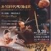 オーケストラ・アンサンブル金沢第393回定期公演PHコンサート・レビュー
