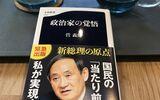 菅義偉の政治家の覚悟「在日特権」を廃止していた:朝鮮総聯の固定資産税免除措置見直し