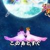 【アニメ】魔法つかいプリキュア!第49話「さよなら…魔法つかい!奇跡の魔法よ、もう一度!」感想
