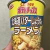 イオン限定 エースコック ポテトチップス 北海道バターしょうゆ味ラーメン 食べてみました