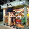 こ・・・・これがウワサの品川丼 @ JR品川駅 常盤軒(京浜東北線・大井町側)