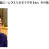 """寺脇研 インタビュー """"いま問題は一人ひとりがどう生きるか、その集積として国がある""""(2007)(1)"""