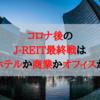 【J-REIT】コロナ後のJ-REIT最終戦はどこか