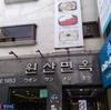 エアプサンでさくっと釜山へ2泊3日の女子旅⑤
