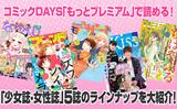 初月0円で13誌が読める新プラン「もっとプレミアム」始めました!「少女誌・女性誌」5誌のラインナップを大紹介!!