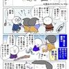 【読書漫画】チベット旅行記 3話目