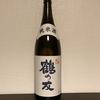 「鶴の友 純米酒」