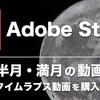 【Adobe Stock:4K】月、半月、満月の4Kのタイムラプス動画(素材)を購入できます