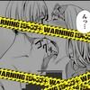 攻めすぎた漫画「終末のハーレム」の公開停止の理由とは!?