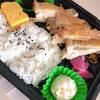 【グルメ】チキンの柚子塩胡椒焼き弁当☆