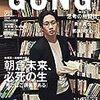 「ゴング格闘技」5月号が発売