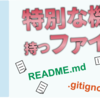 【gitをソフト開発で使いこなそう!:最終回】よくある.gitignore,README,LICENSEって何だろう?