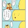 【子育て漫画】イヤイヤ期が深刻化!?迷走するトイトレの行方