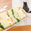 【パンもぐもぐ】さえらのたらばがにサラダサンドとフルーツサンド