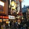 関西旅行記2018(2日目②)道頓堀と「串かつ だるま」