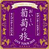 2015.04.11~08.18 LIVE TOUR 2015「おいしい葡萄の旅」