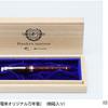 「阪急電車オリジナル万年筆」を期間限定4月26日から発売