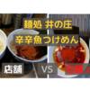 「麺処 井の庄」辛辛魚つけめん@石神井公園駅 VS 宅麺.com【徹底比較44杯目】