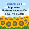 【Español Blog】la primera Moderna vacunación preventiva モデルナワクチン1回目