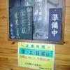 「中山そば」港店 で「焼きそば」 700円 #LocalGuides
