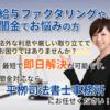 【闇金】平柳司法書士事務所の口コミ・評判は?【即解決】