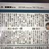 (本音のコラム) 斎藤美奈子さん れいわの一揆 - 東京新聞(2019年7月17日)