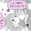 ゴロトシは令和でもラブラブです2♡漫画