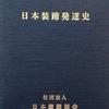 2006.03 日本装蹄発達史
