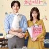 韓国ドラマ「この恋は初めてだから」は逃げ恥のパクリなのか