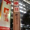 上場失敗か!日本郵政の株価暴落で投資家の多額損失で避難殺到のニュース