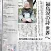 詩集「わが涙滂々」の英訳本と東京新聞の記事など