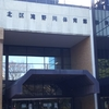 月会費不要・料金500円以下で使えるおすすめフィットネスジム!東京都の公共施設・滝野川体育館|ワンコイントレーニング