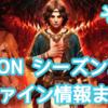 ☆「DDON」シーズン3.0 リファイン情報まとめ② ☆