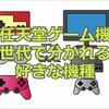 任天堂ゲーム機 世代で分かれる好きな機種