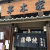 鎌倉若宮大路の鰻の老舗 茅木屋